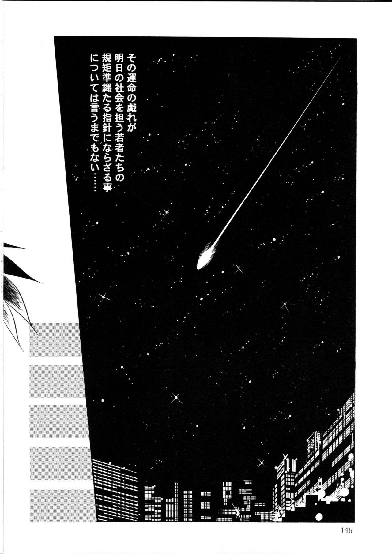 Henreikai Special Vol. 9 143