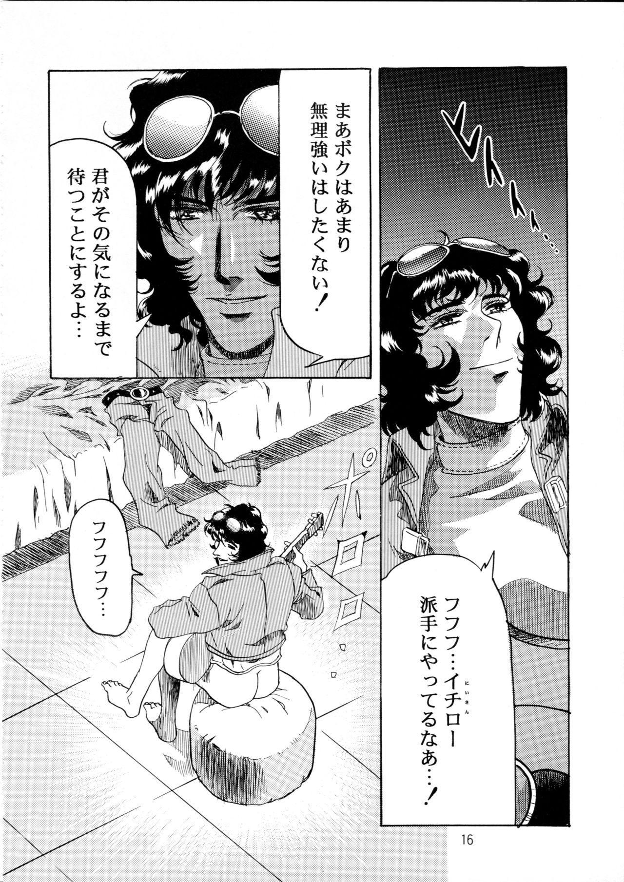 Henreikai Special Vol. 9 14