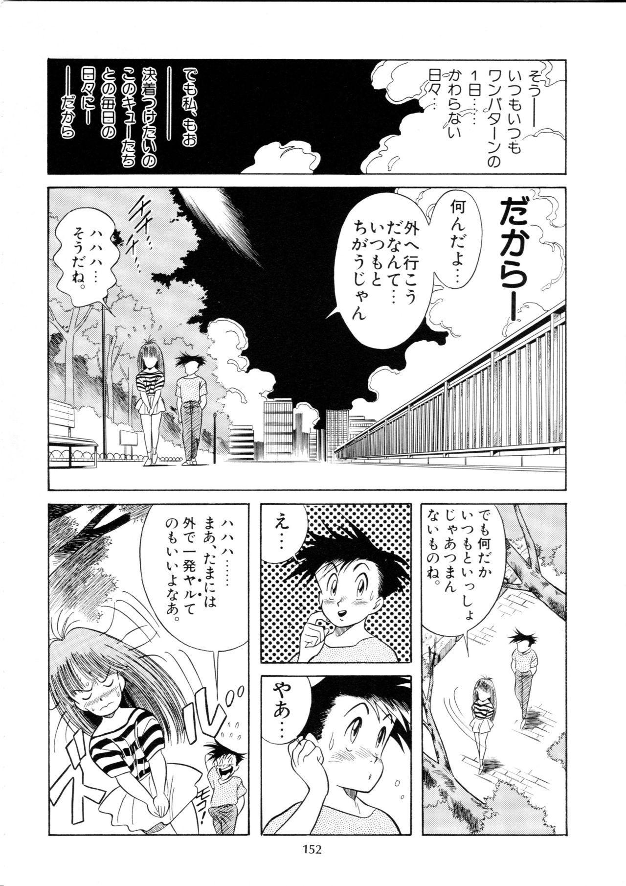 Henreikai Special Vol. 9 149