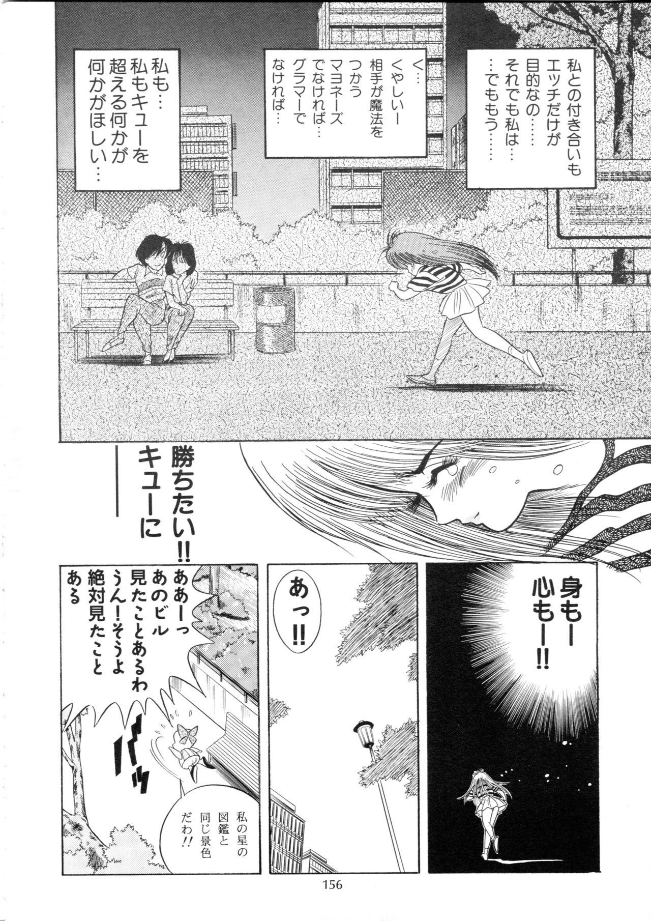Henreikai Special Vol. 9 153