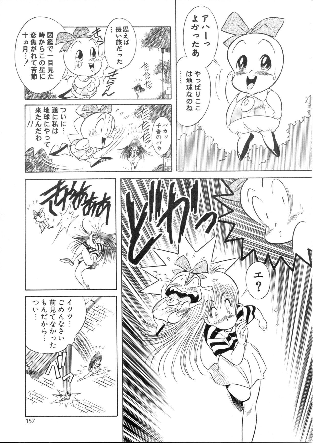 Henreikai Special Vol. 9 154