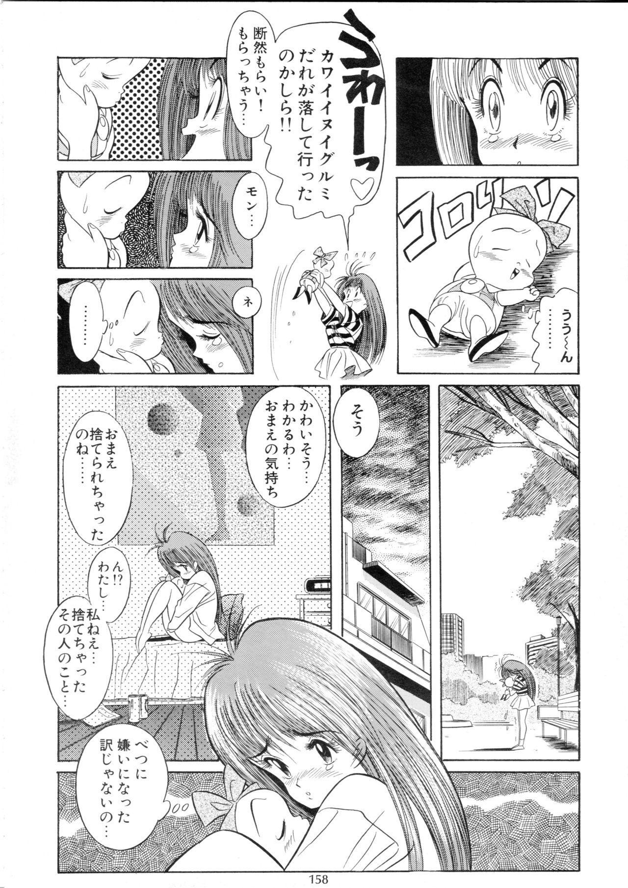 Henreikai Special Vol. 9 155