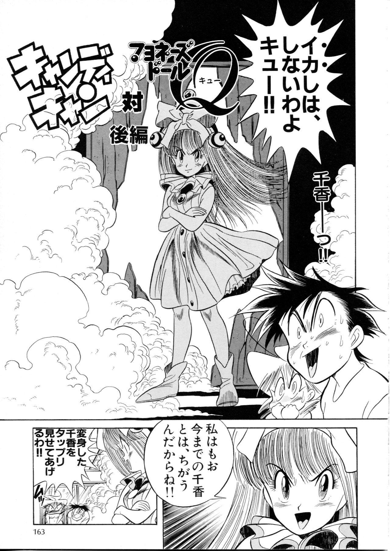 Henreikai Special Vol. 9 160