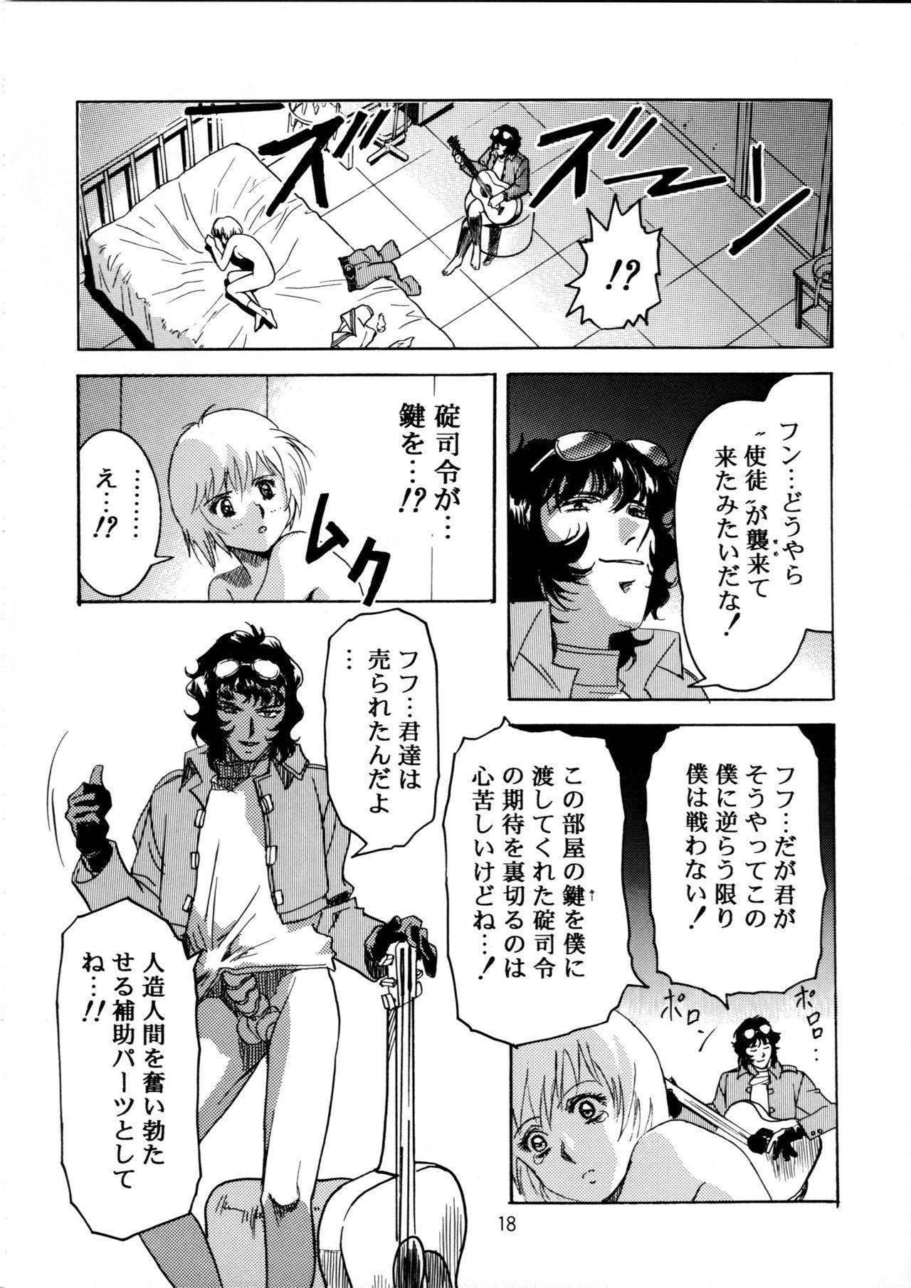 Henreikai Special Vol. 9 16