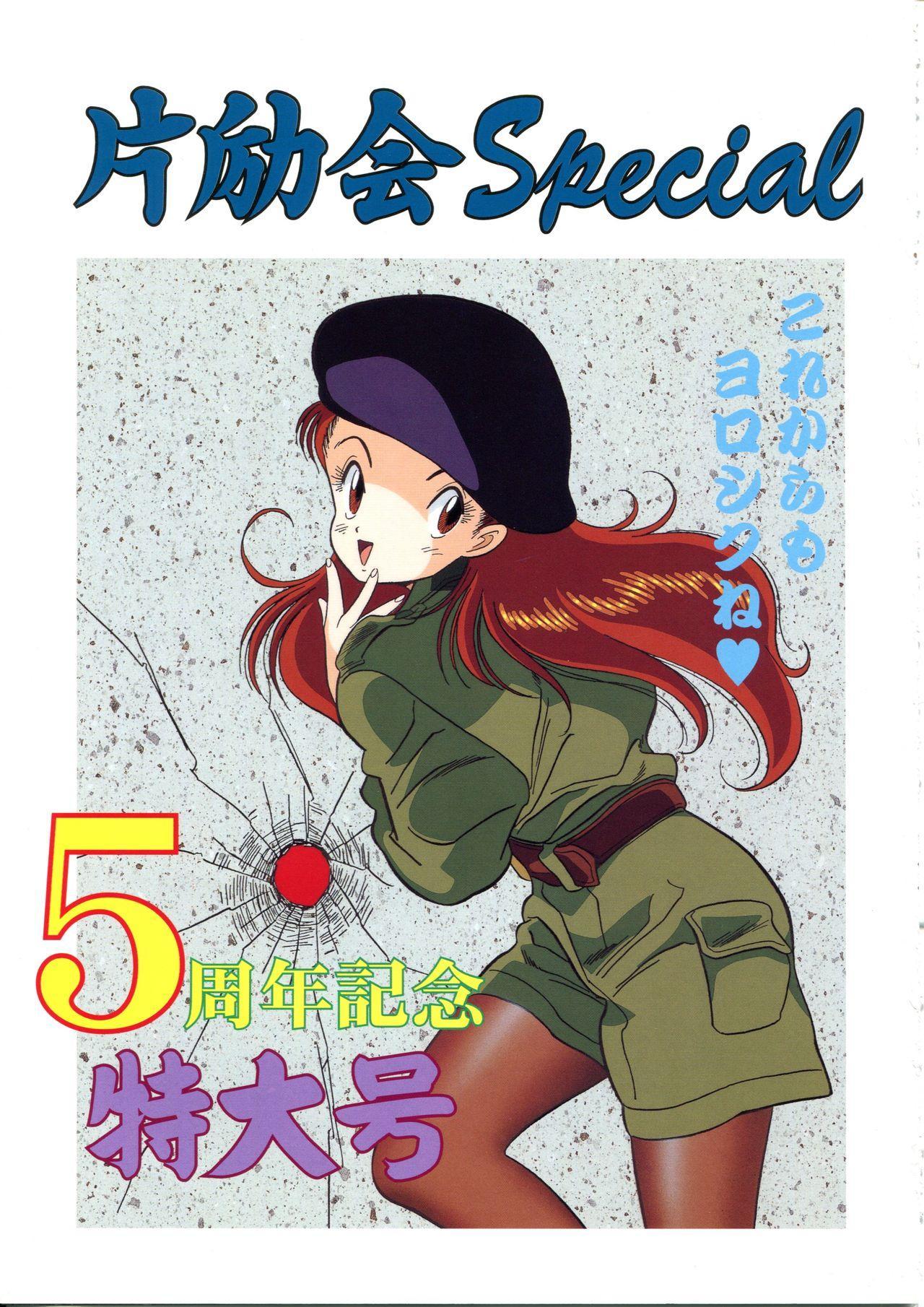 Henreikai Special Vol. 9 1
