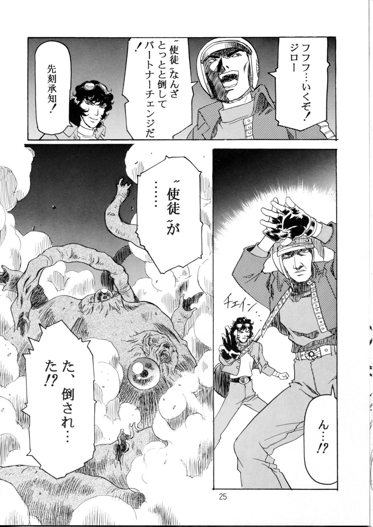 Henreikai Special Vol. 9 23