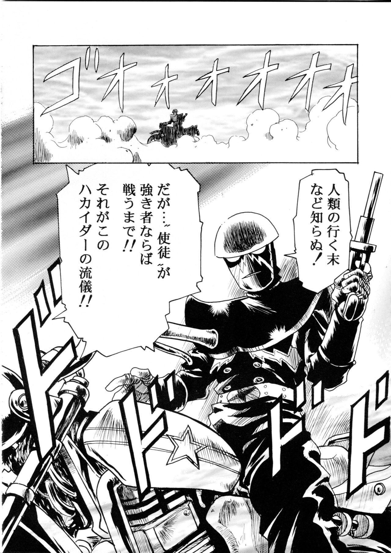 Henreikai Special Vol. 9 24