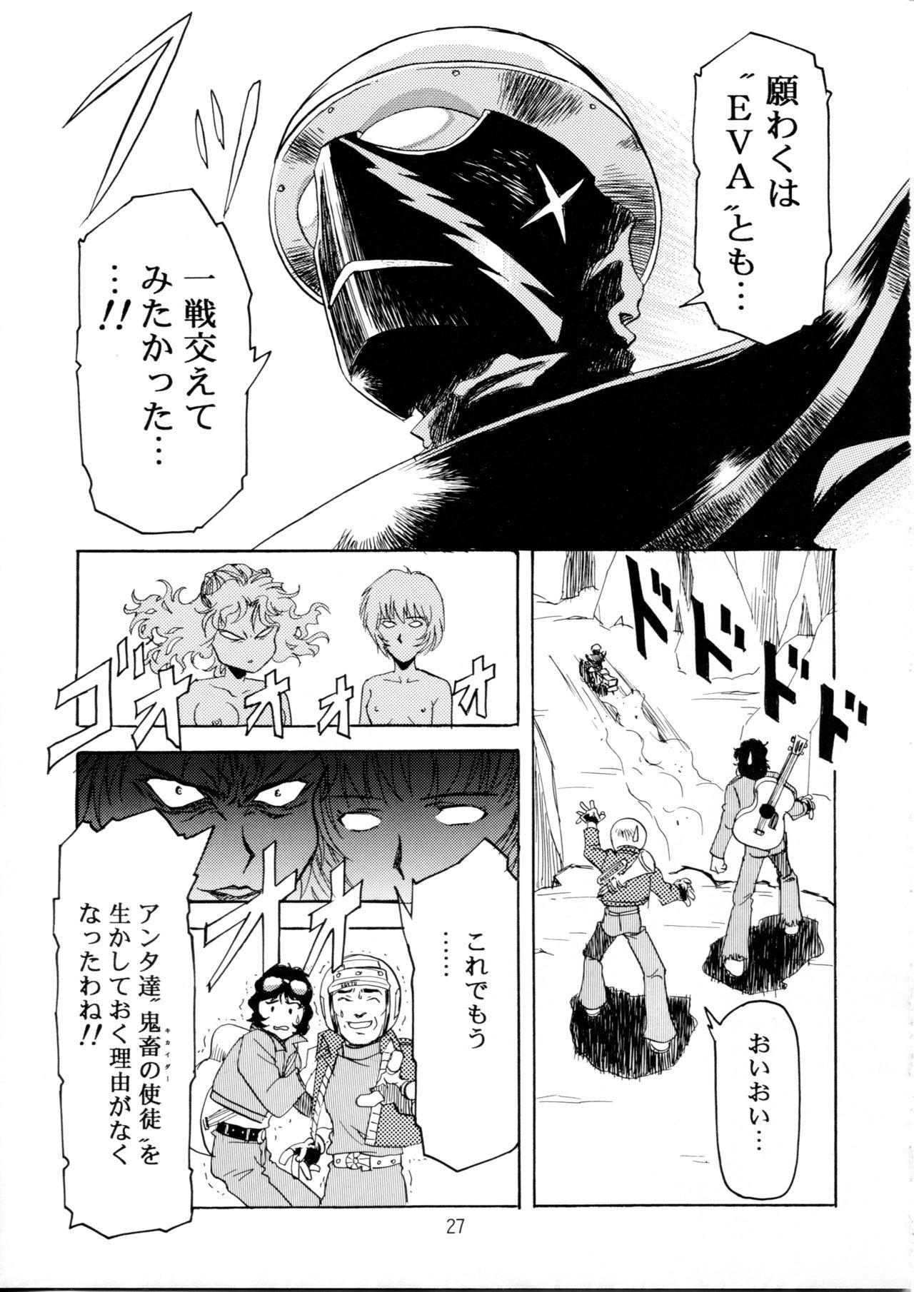 Henreikai Special Vol. 9 25