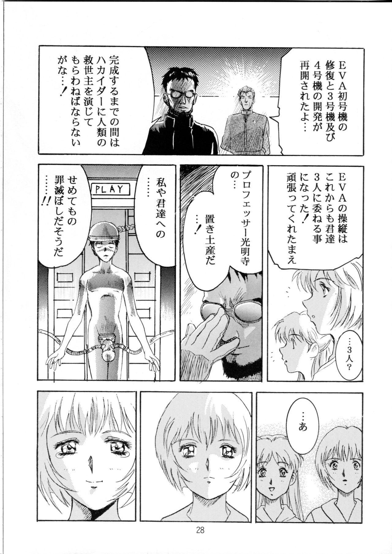 Henreikai Special Vol. 9 26