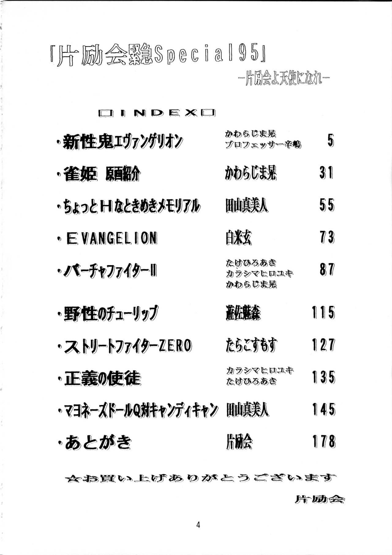 Henreikai Special Vol. 9 2