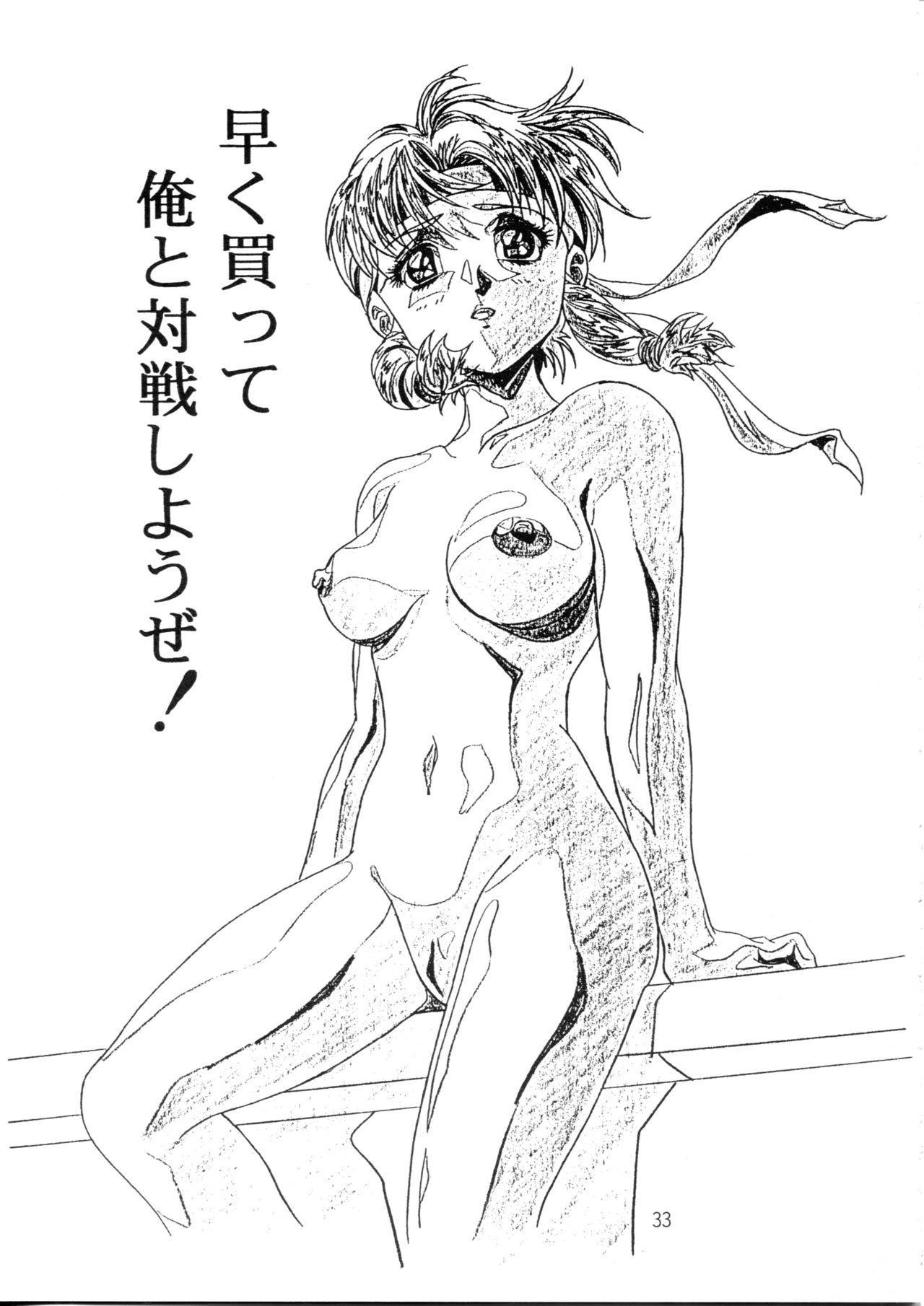 Henreikai Special Vol. 9 31