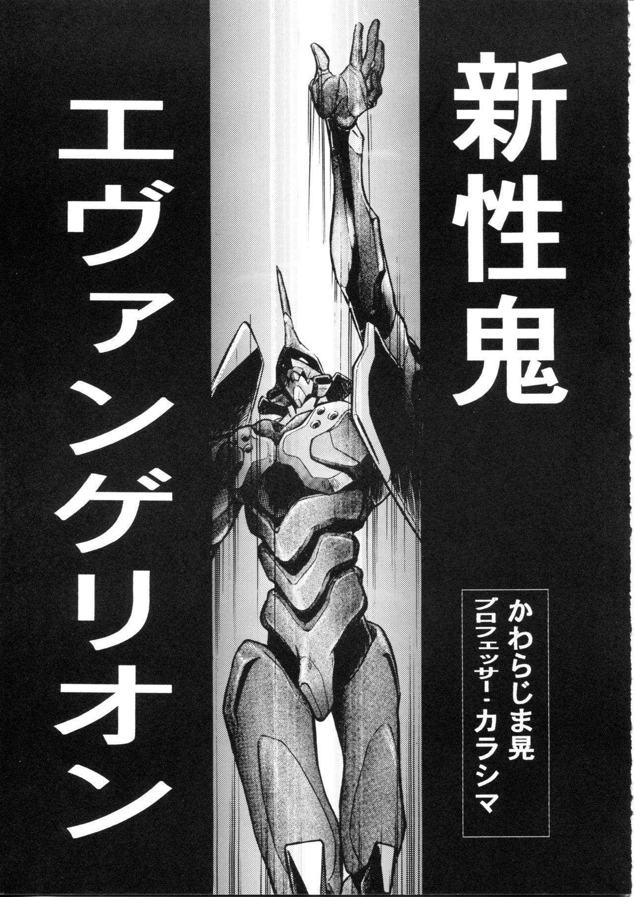 Henreikai Special Vol. 9 3