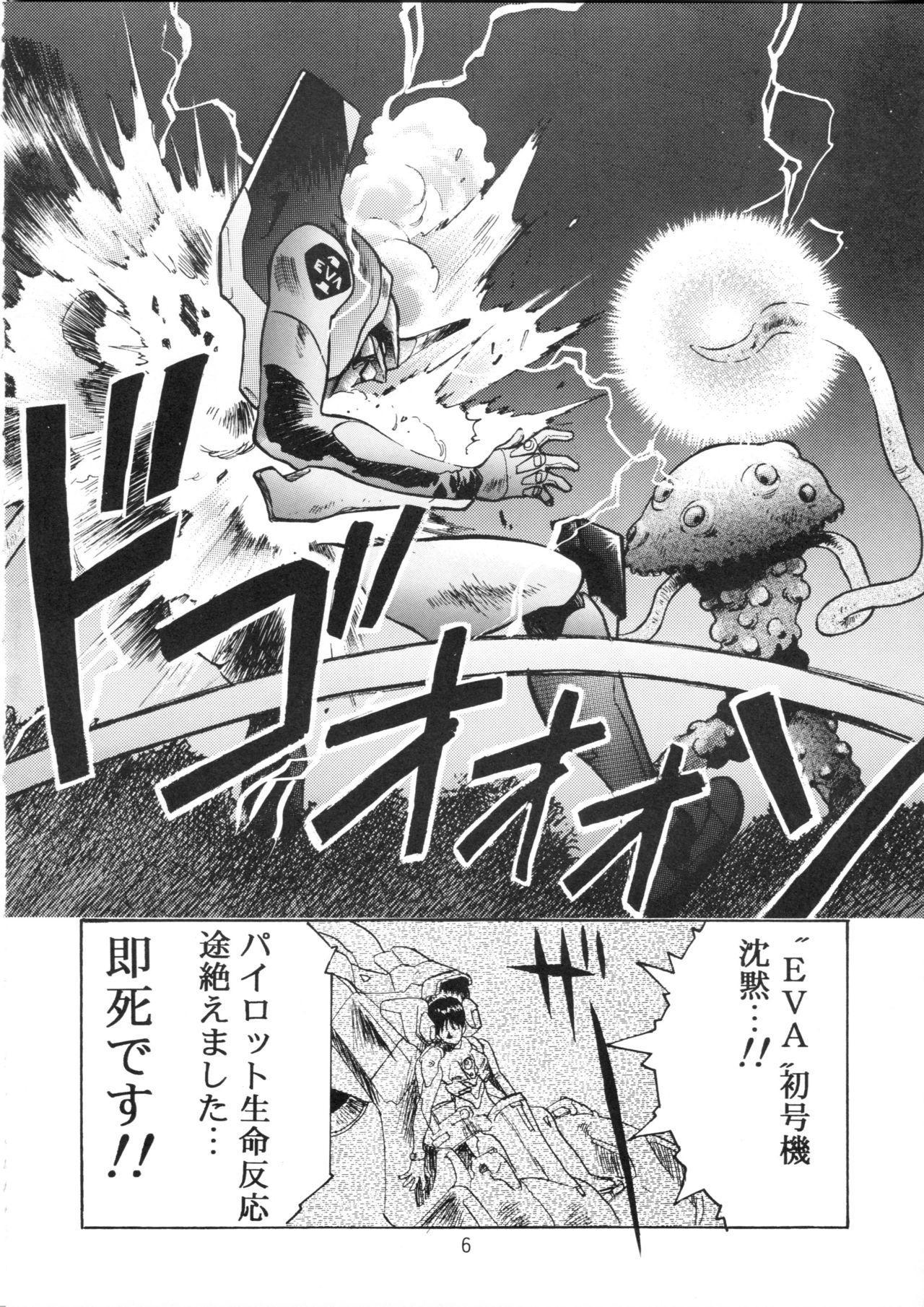 Henreikai Special Vol. 9 4
