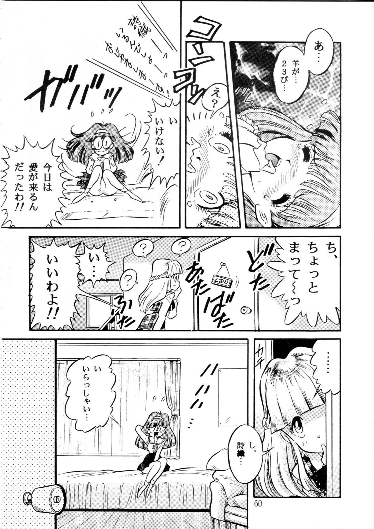 Henreikai Special Vol. 9 57