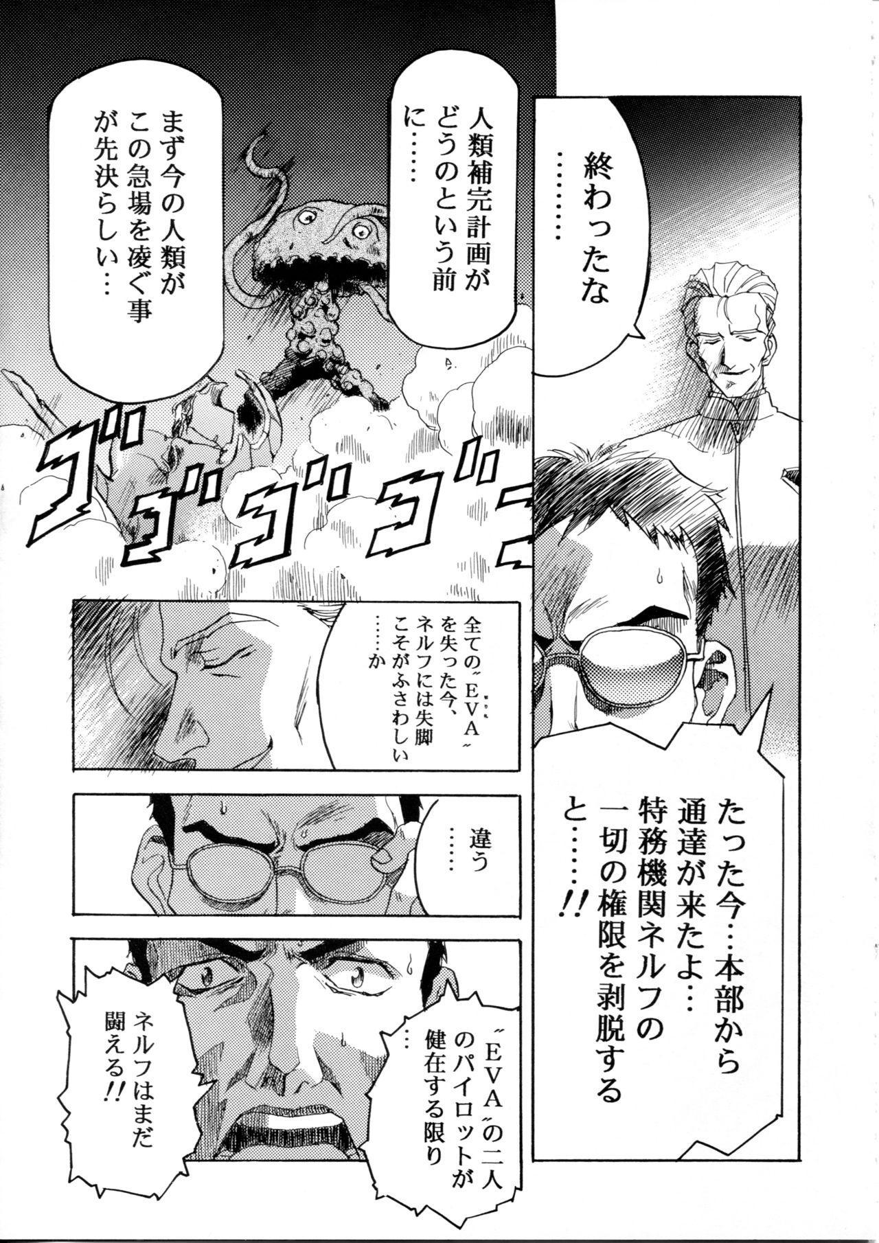 Henreikai Special Vol. 9 5