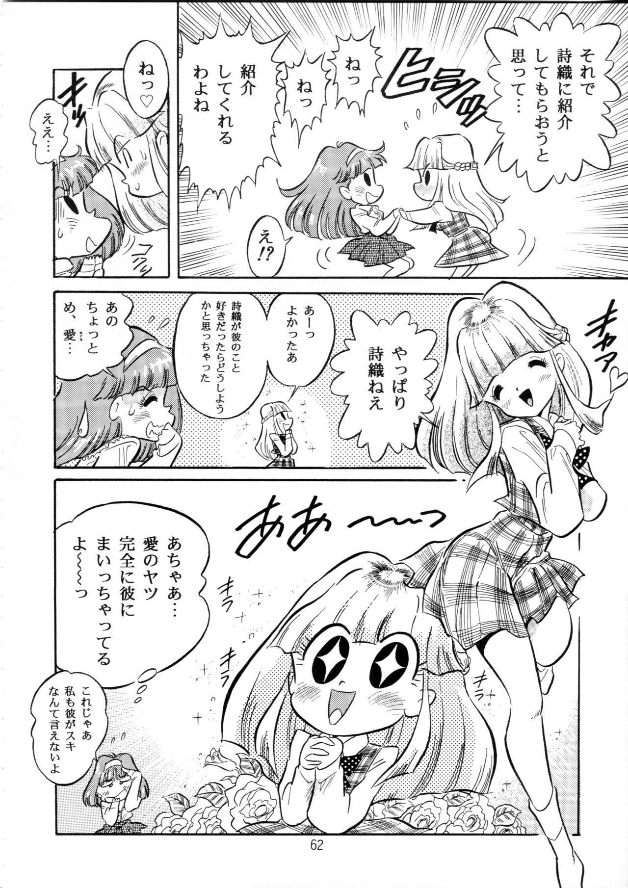 Henreikai Special Vol. 9 59