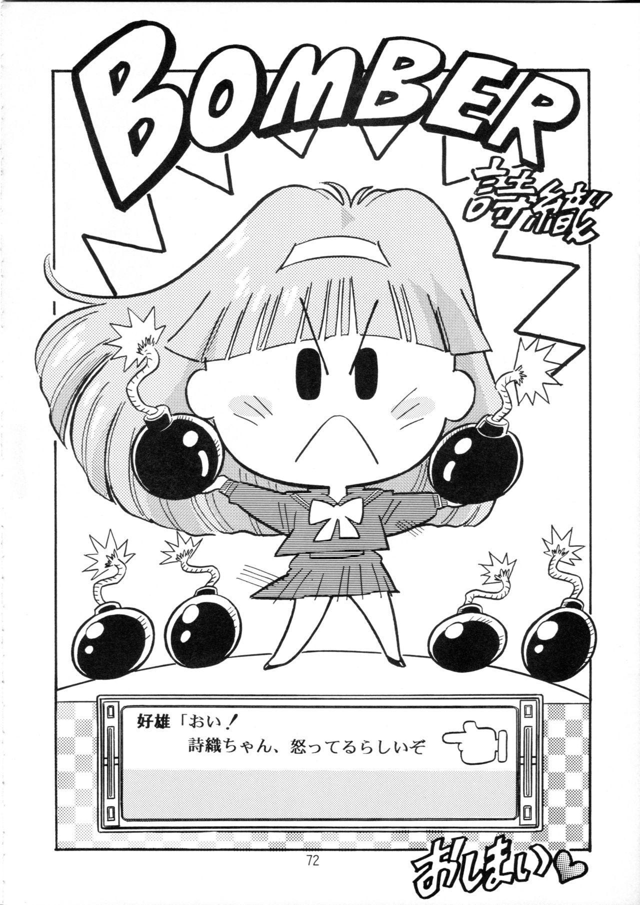 Henreikai Special Vol. 9 69