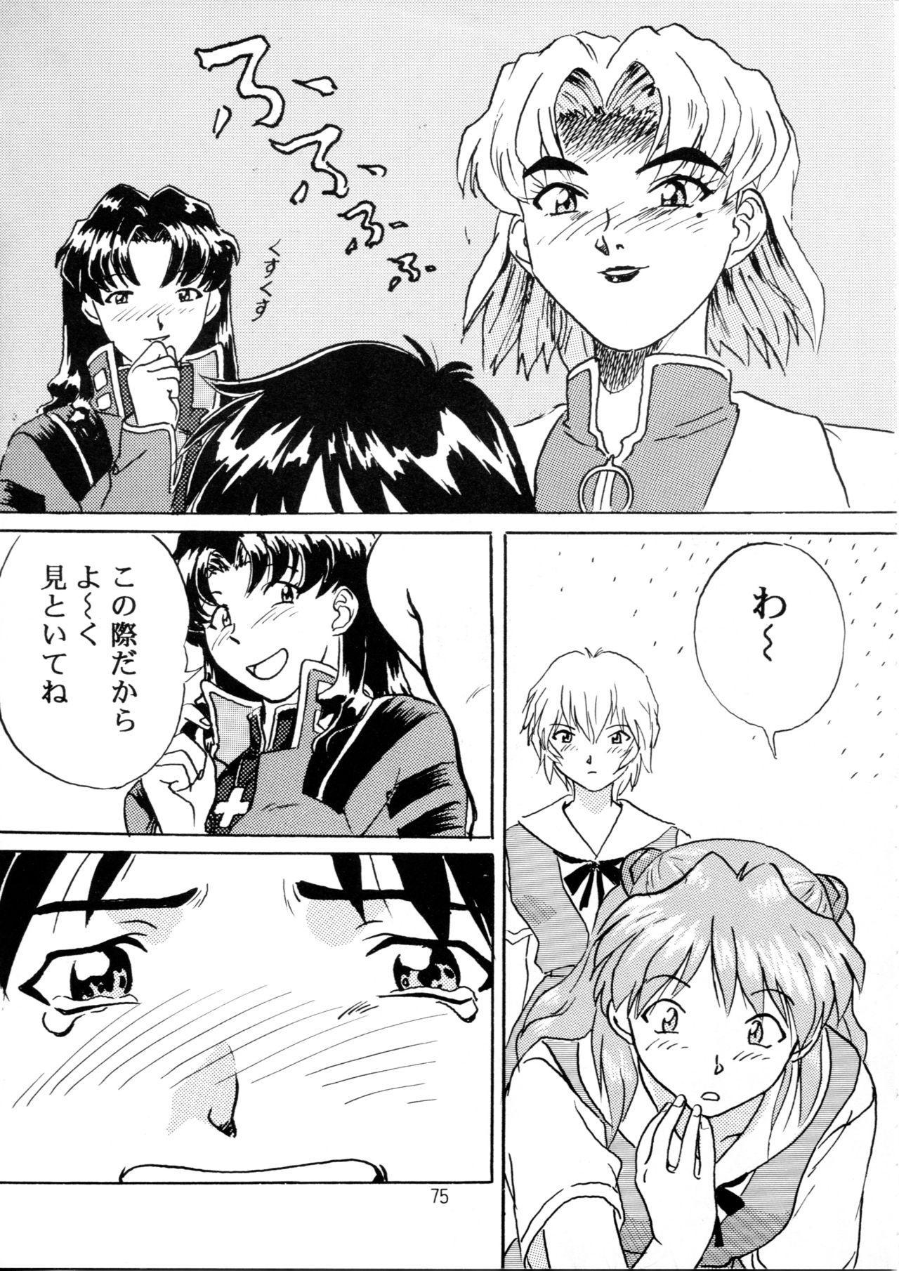 Henreikai Special Vol. 9 72