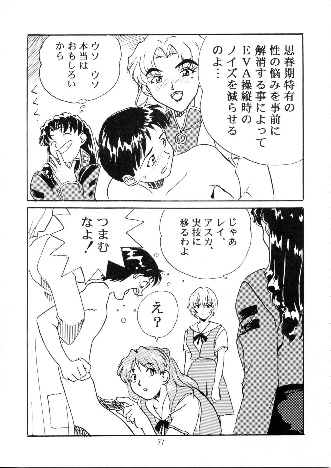 Henreikai Special Vol. 9 74
