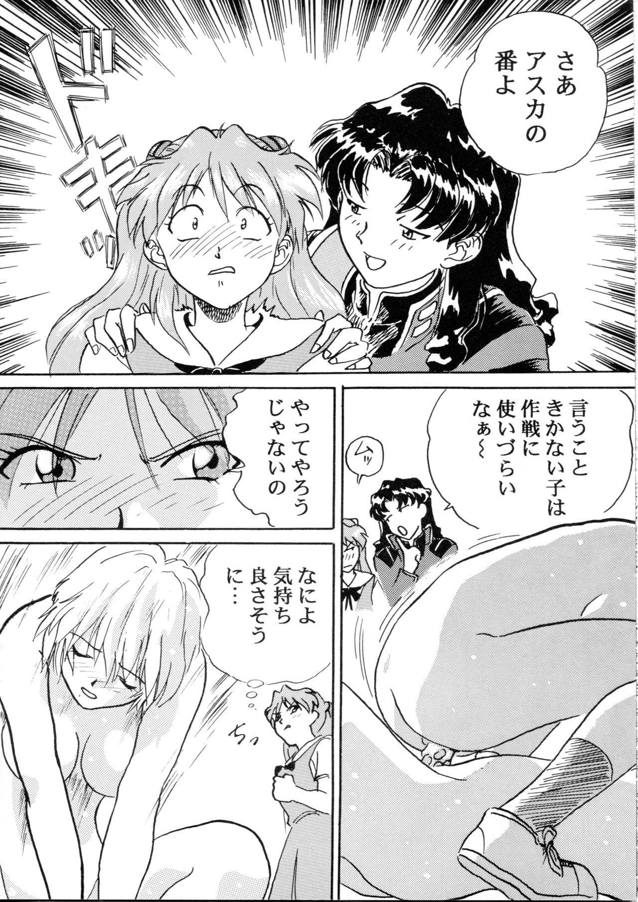 Henreikai Special Vol. 9 78