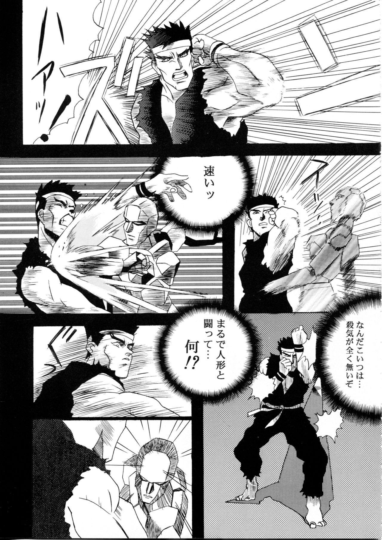 Henreikai Special Vol. 9 84