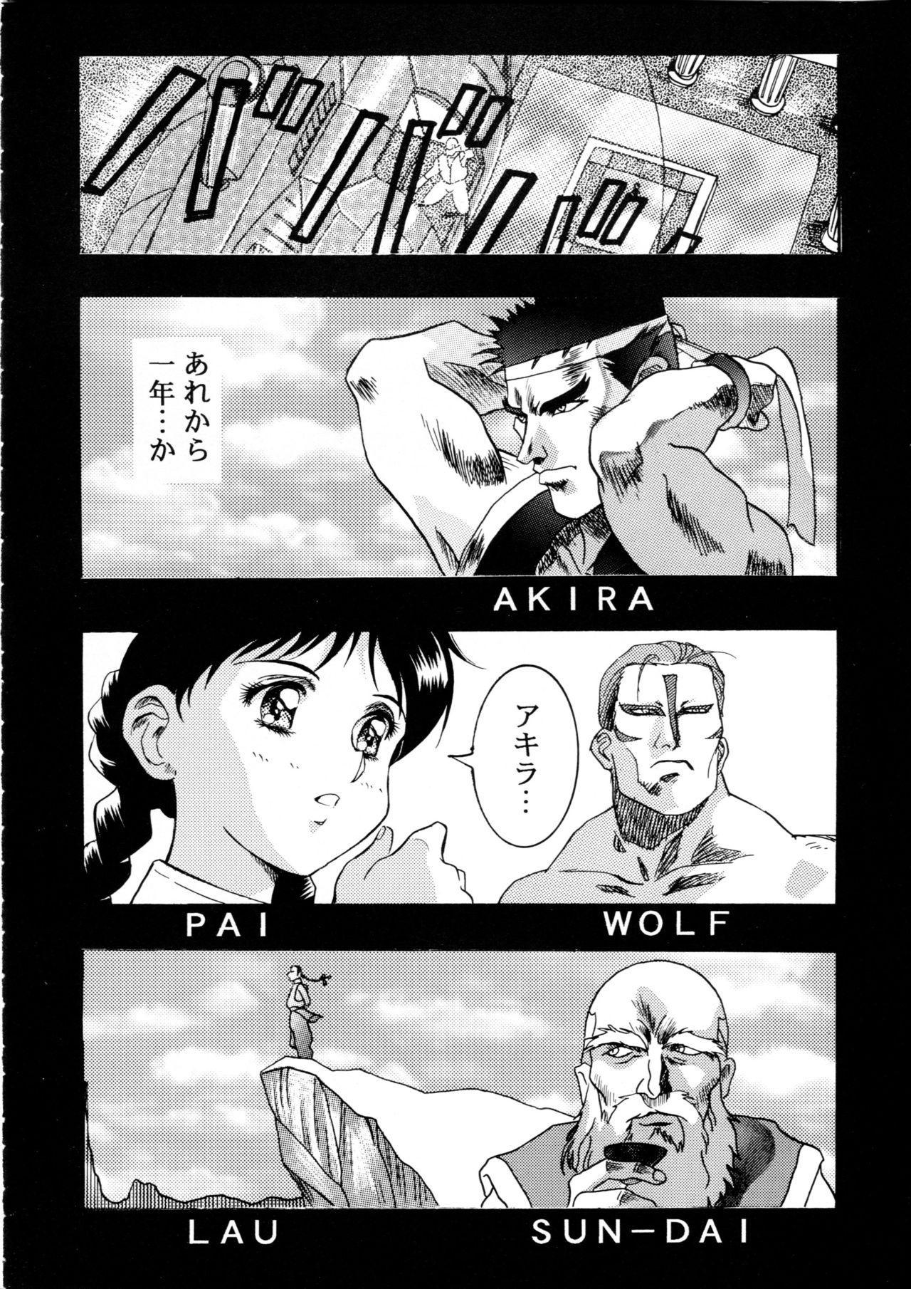 Henreikai Special Vol. 9 87