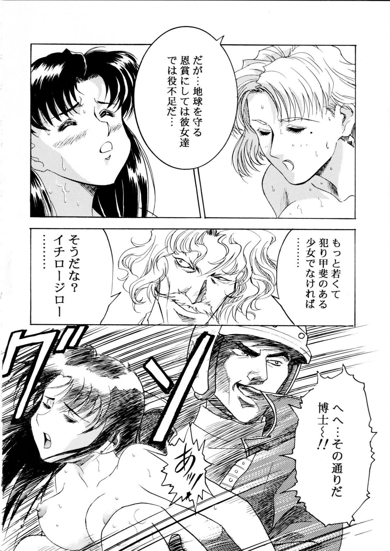 Henreikai Special Vol. 9 8