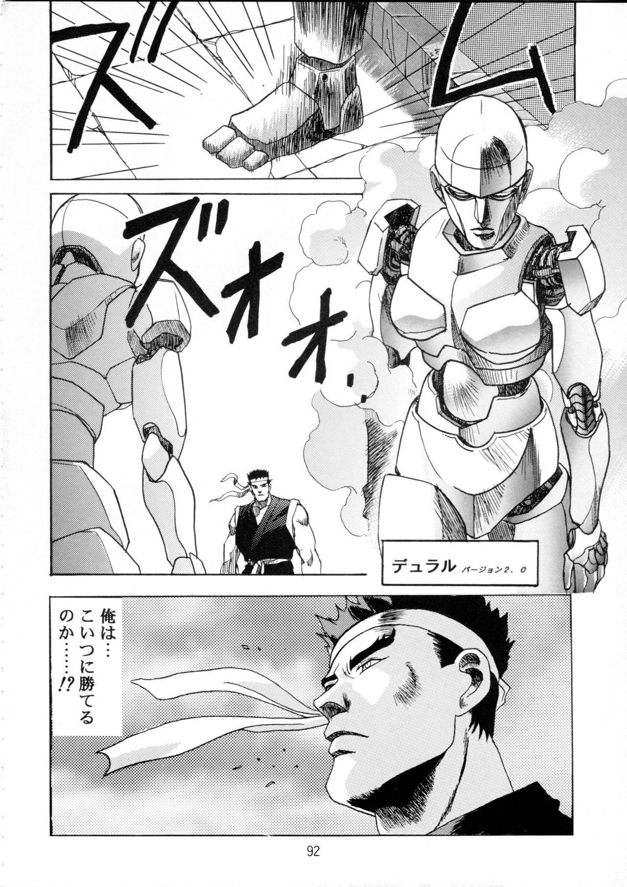 Henreikai Special Vol. 9 89