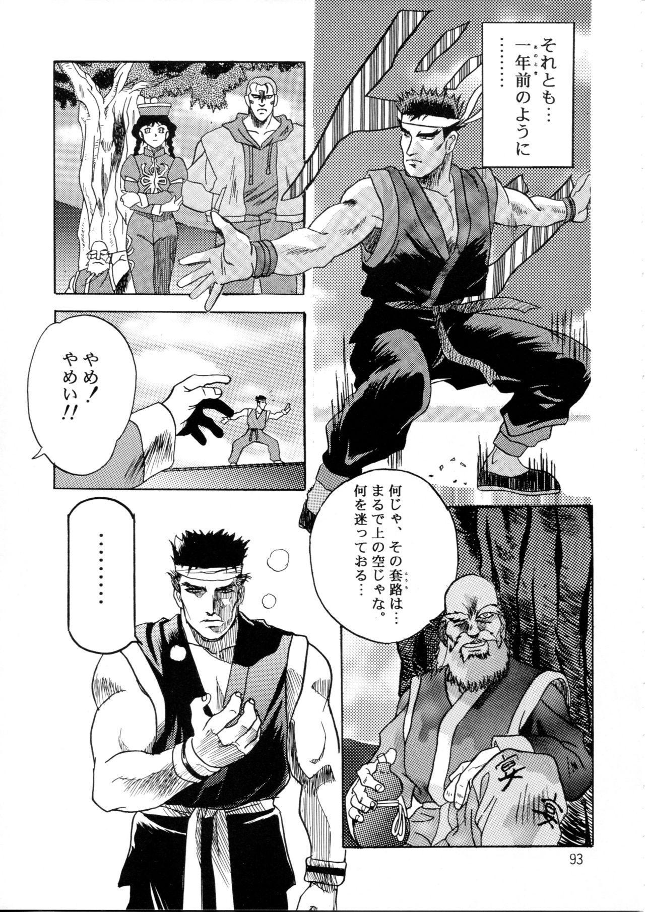 Henreikai Special Vol. 9 90