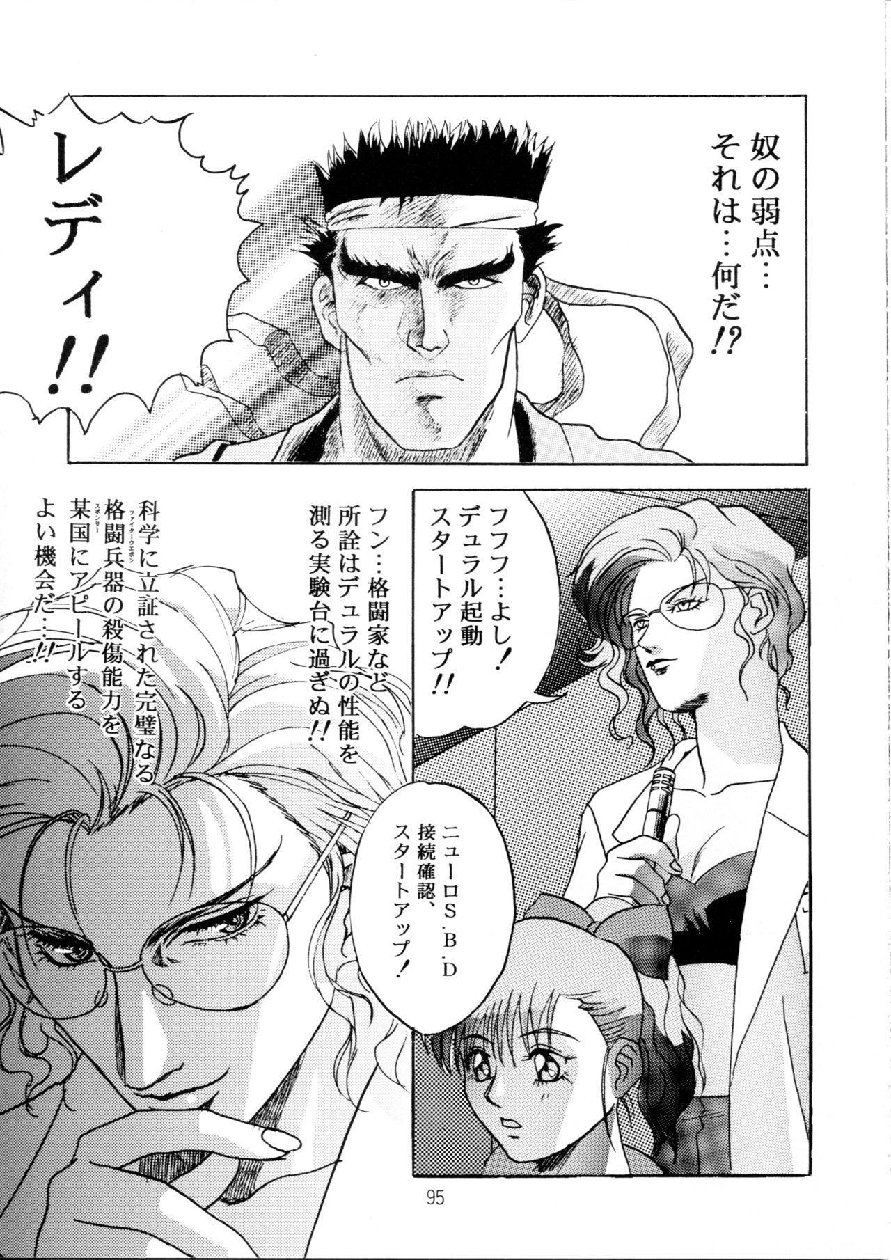 Henreikai Special Vol. 9 92