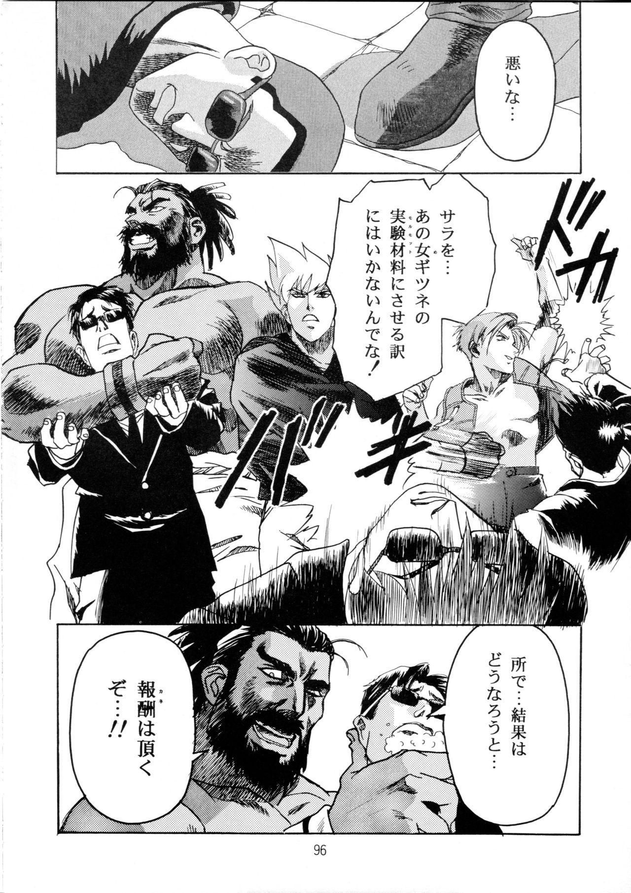 Henreikai Special Vol. 9 93