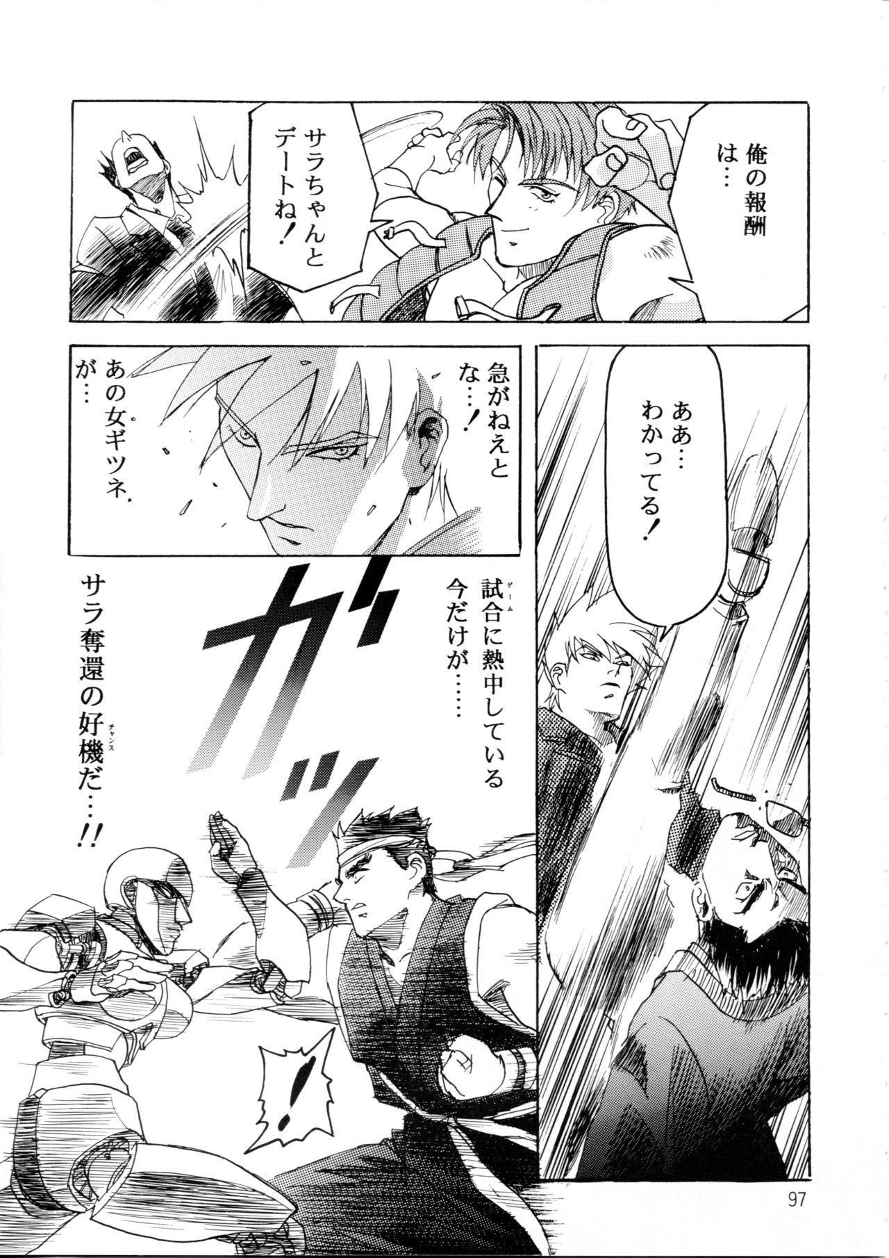 Henreikai Special Vol. 9 94