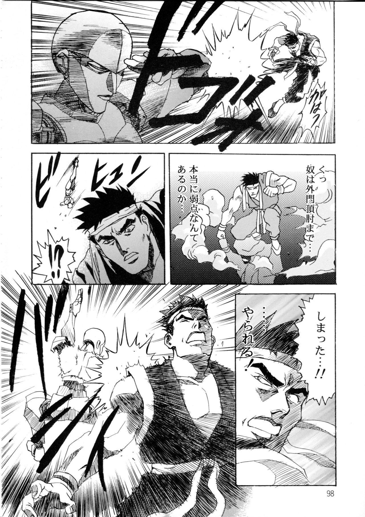 Henreikai Special Vol. 9 95