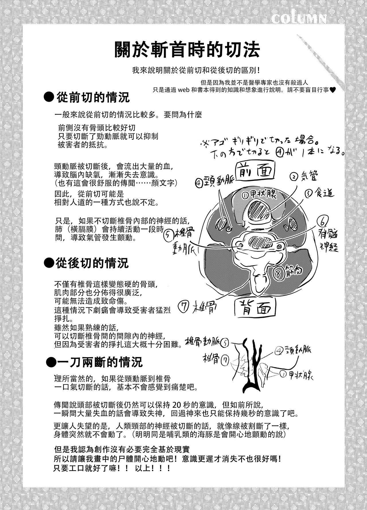 Zanshu GERO part02 18