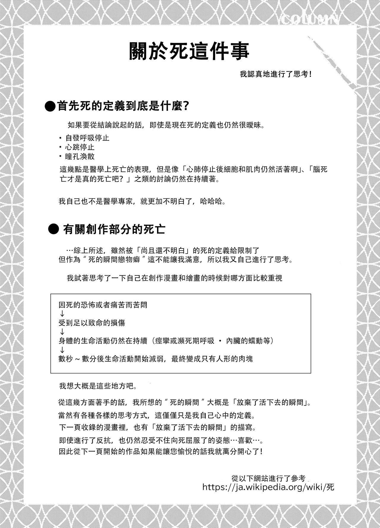 Zanshu GERO part02 4