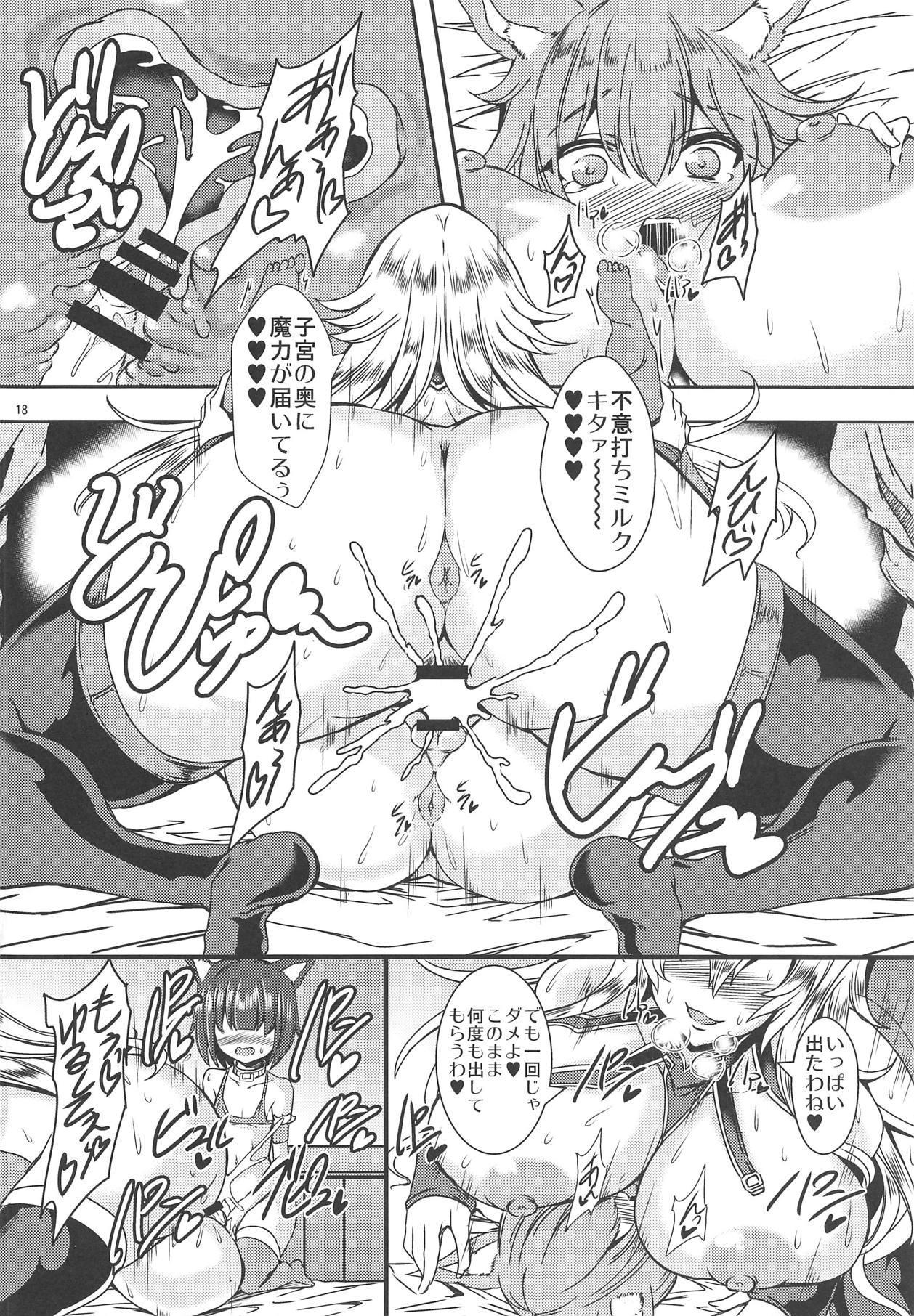 Magisa no Shiru Atsume 16