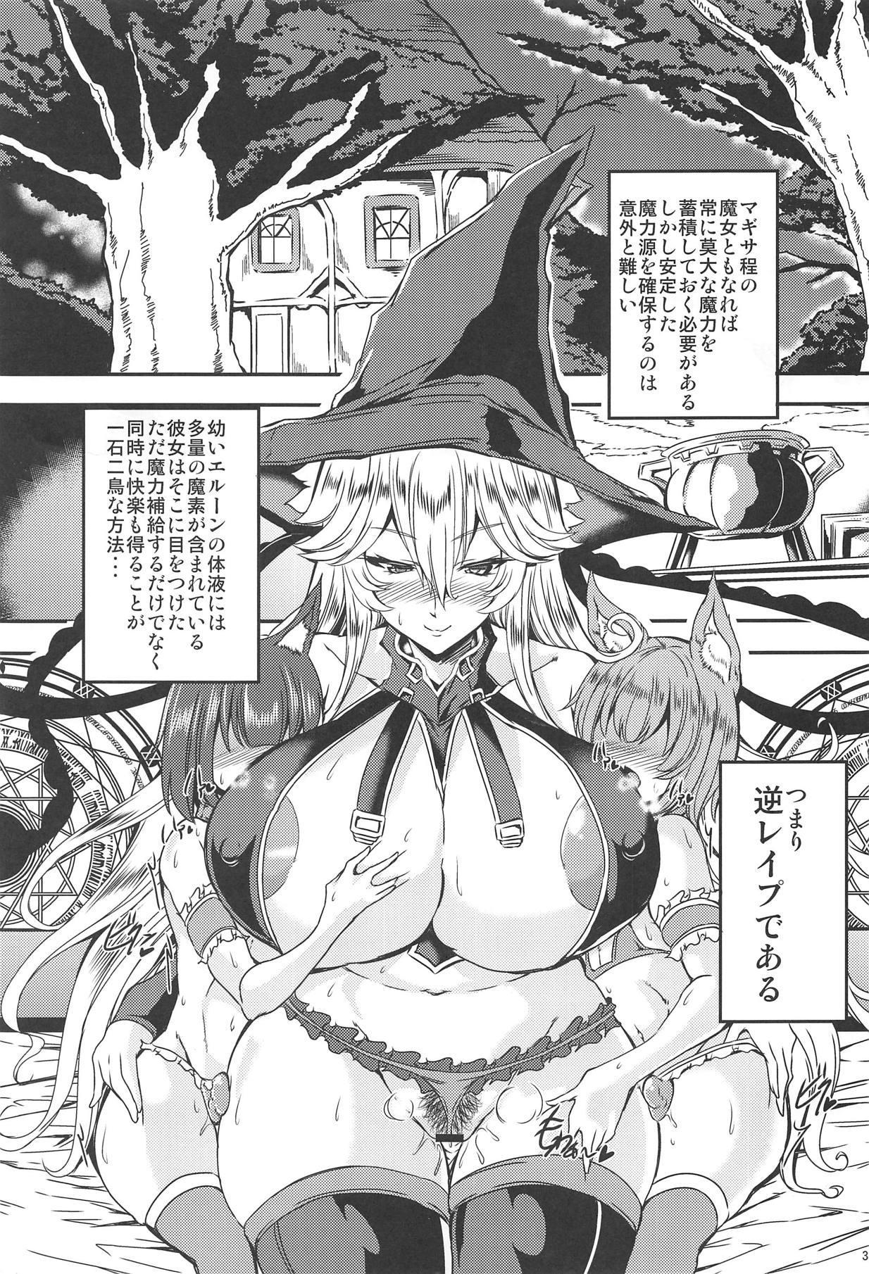 Magisa no Shiru Atsume 1