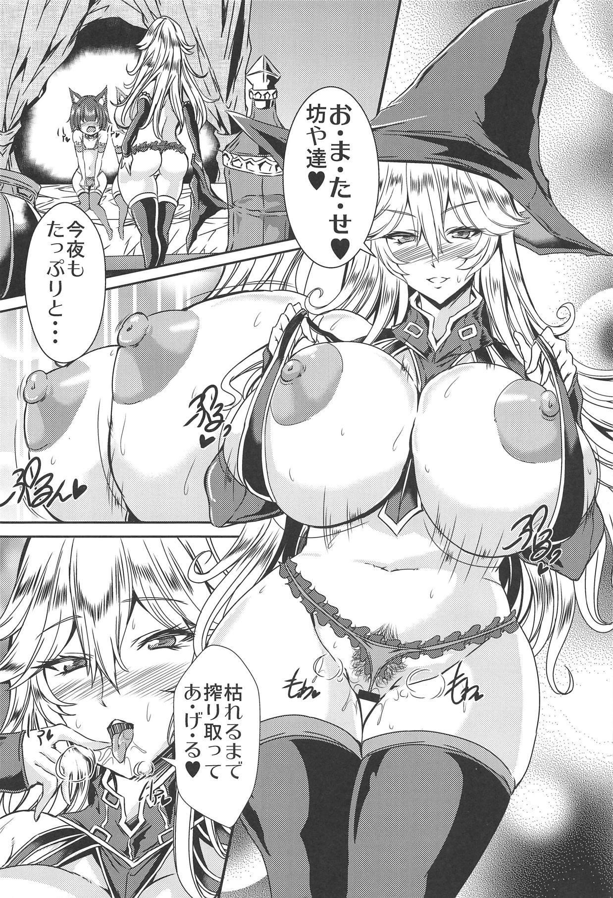 Magisa no Shiru Atsume 2