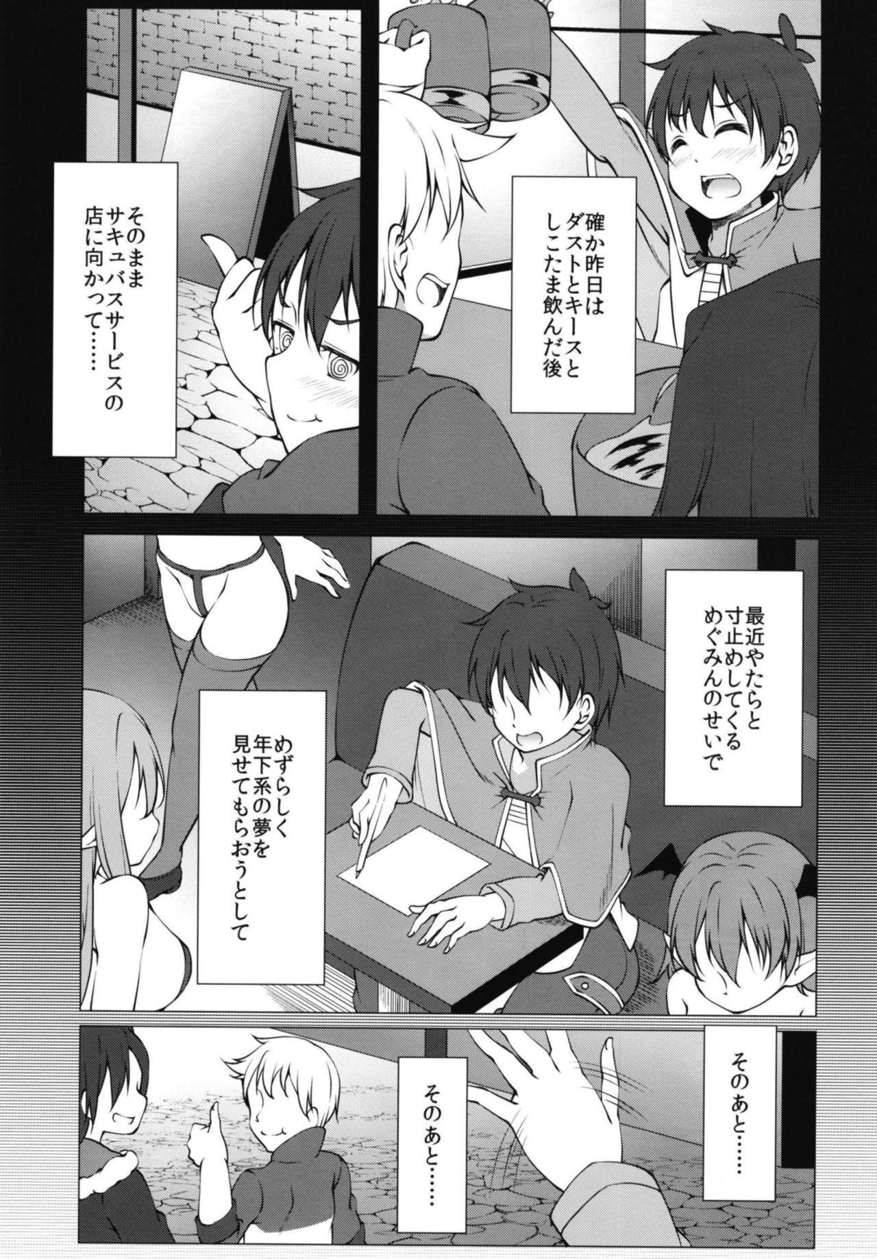 [Idobata Kaigisho (Fried)] Kono Subarashii Oujo-sama wa Onii-sama ga Daisuki!! (Kono Subarashii Sekai ni Syukufuku o!) [Digital] 5