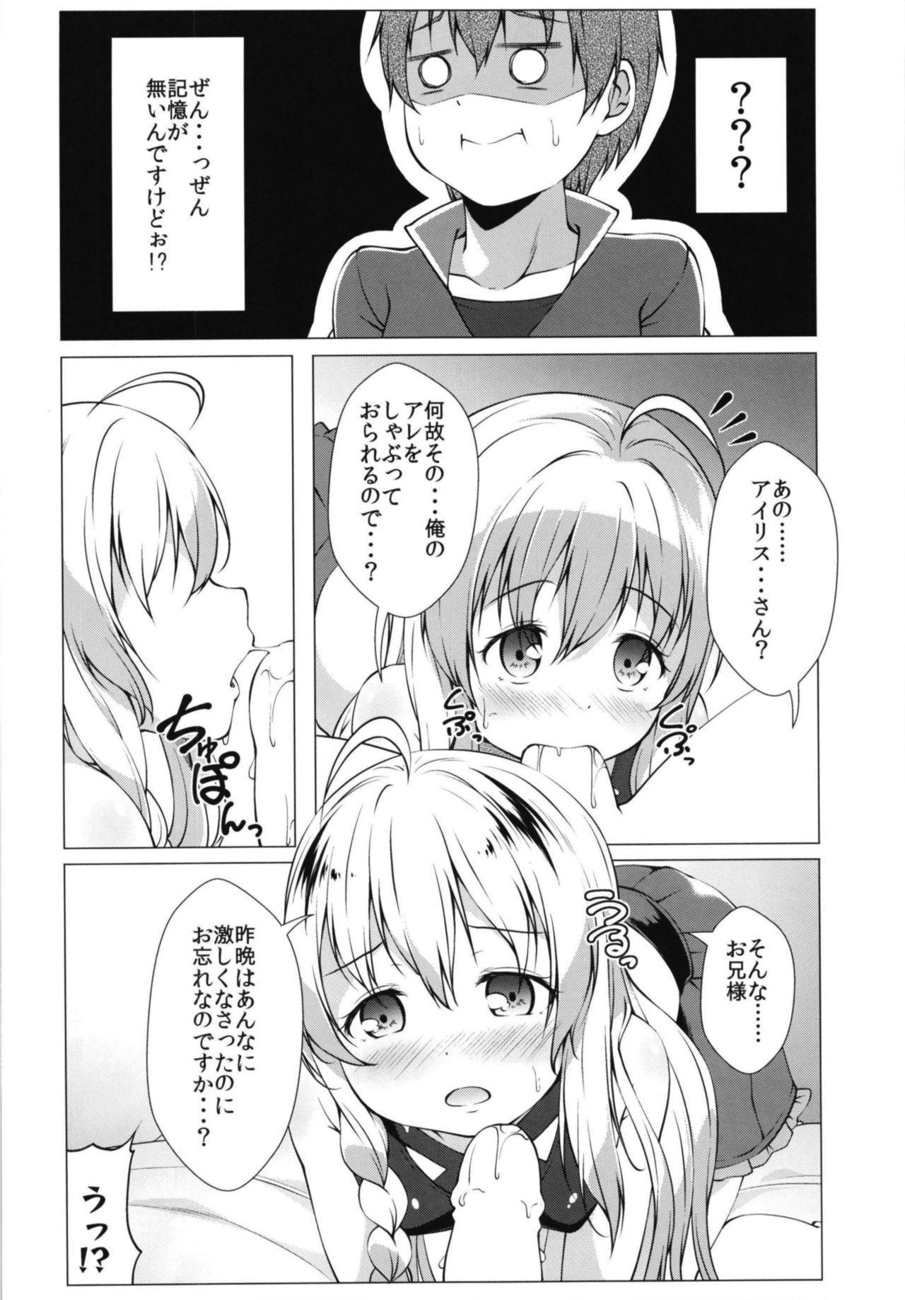 [Idobata Kaigisho (Fried)] Kono Subarashii Oujo-sama wa Onii-sama ga Daisuki!! (Kono Subarashii Sekai ni Syukufuku o!) [Digital] 6