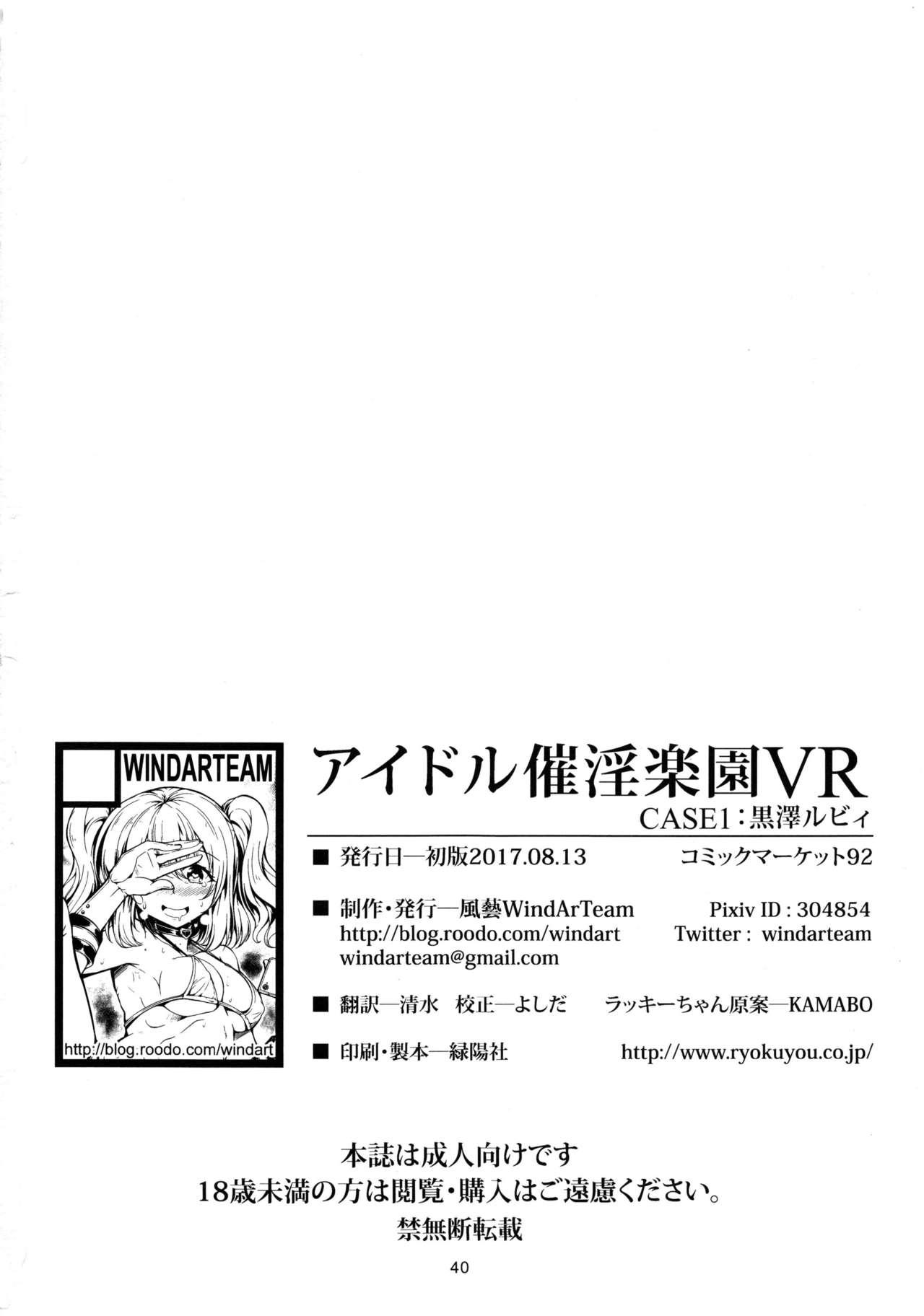 Idol Saiin Rakuen VR CASE1: Kurosawa Ruby 41