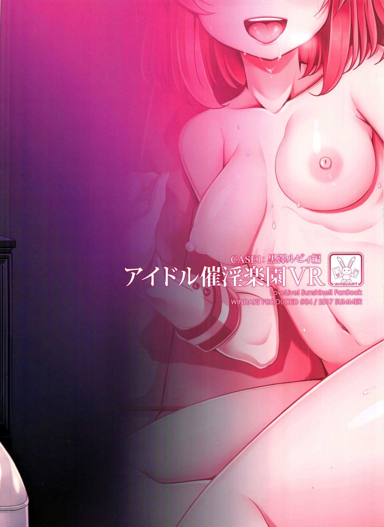 Idol Saiin Rakuen VR CASE1: Kurosawa Ruby 42