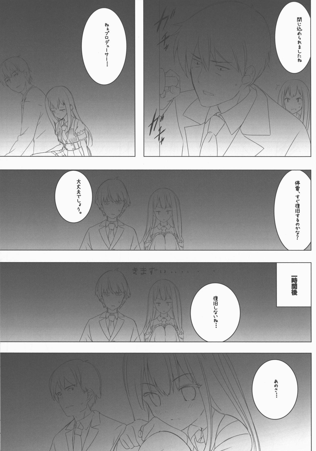 Rin Shibuya Activities Prologue 3