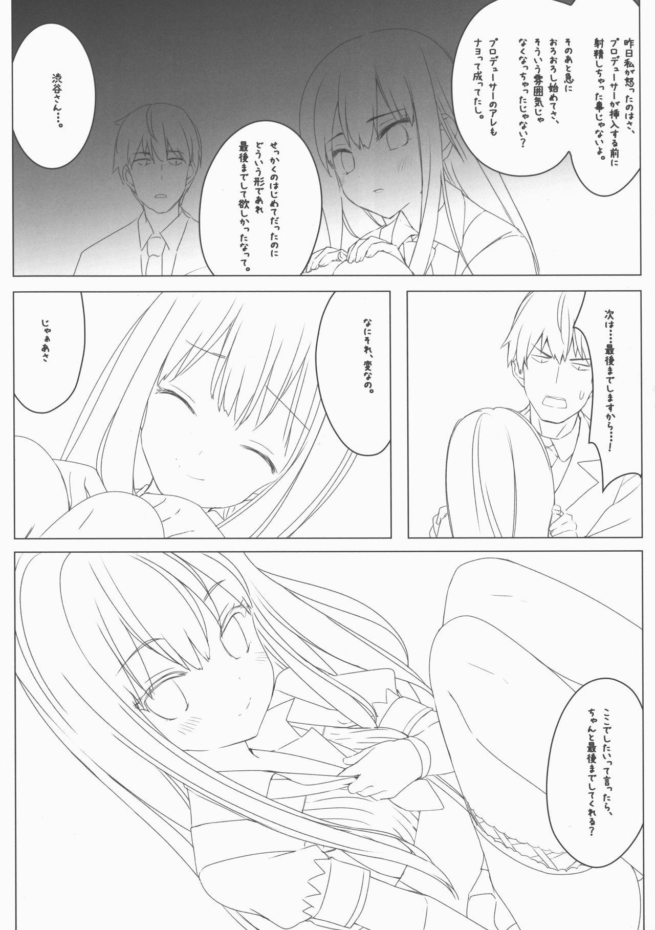 Rin Shibuya Activities Prologue 4