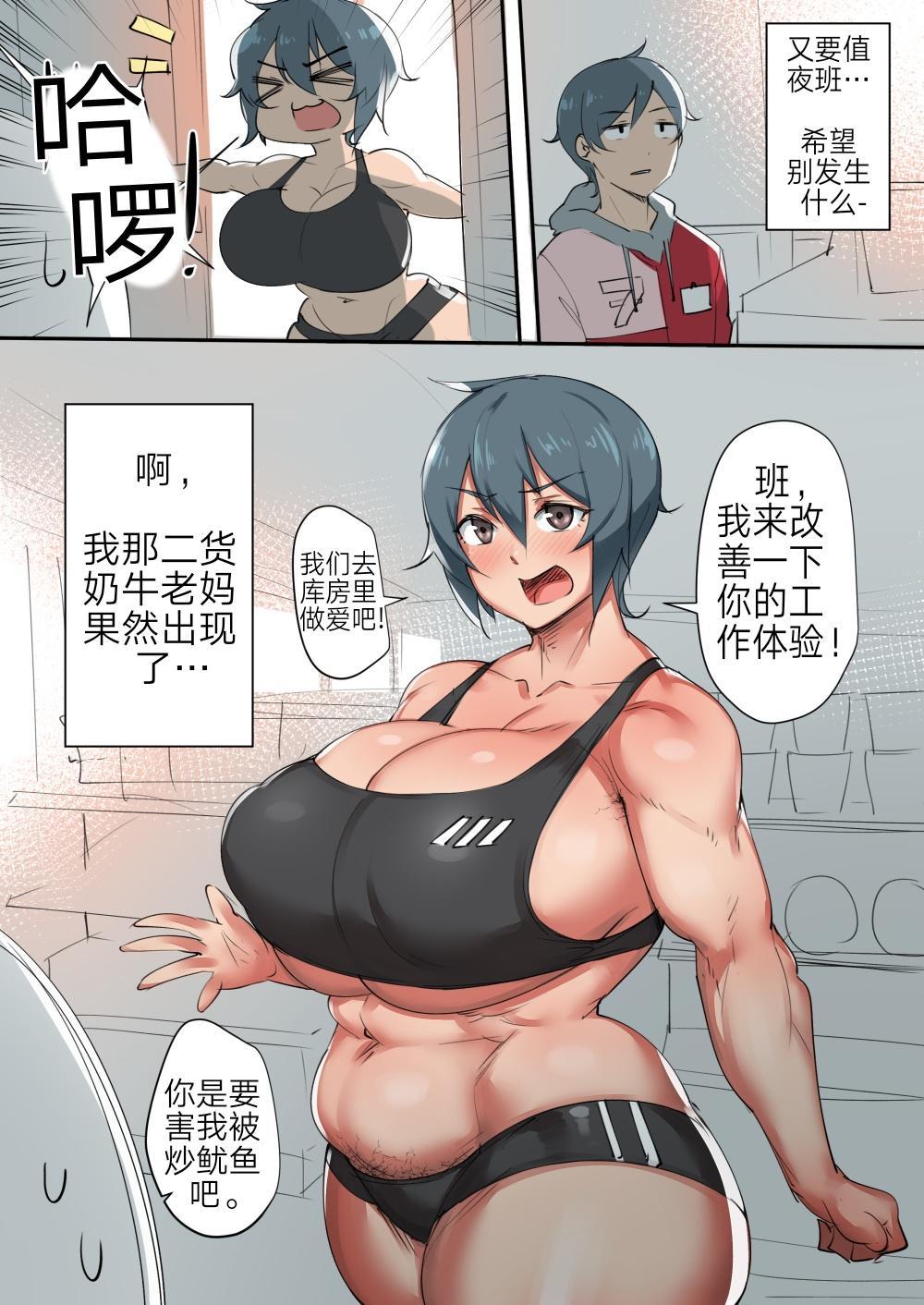 Natsumi x Ban - 0