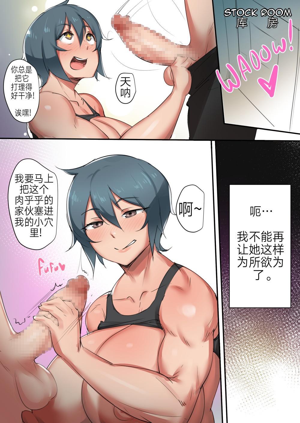 Natsumi x Ban - 2