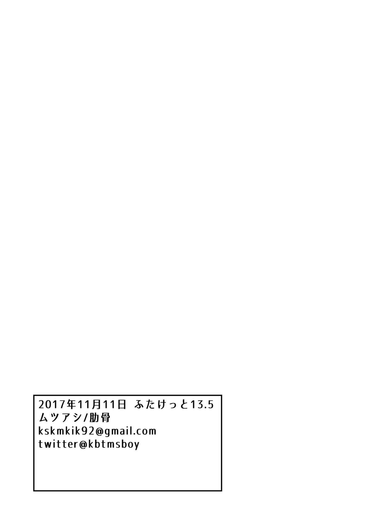 Kotsugaki 2017 Aki 17