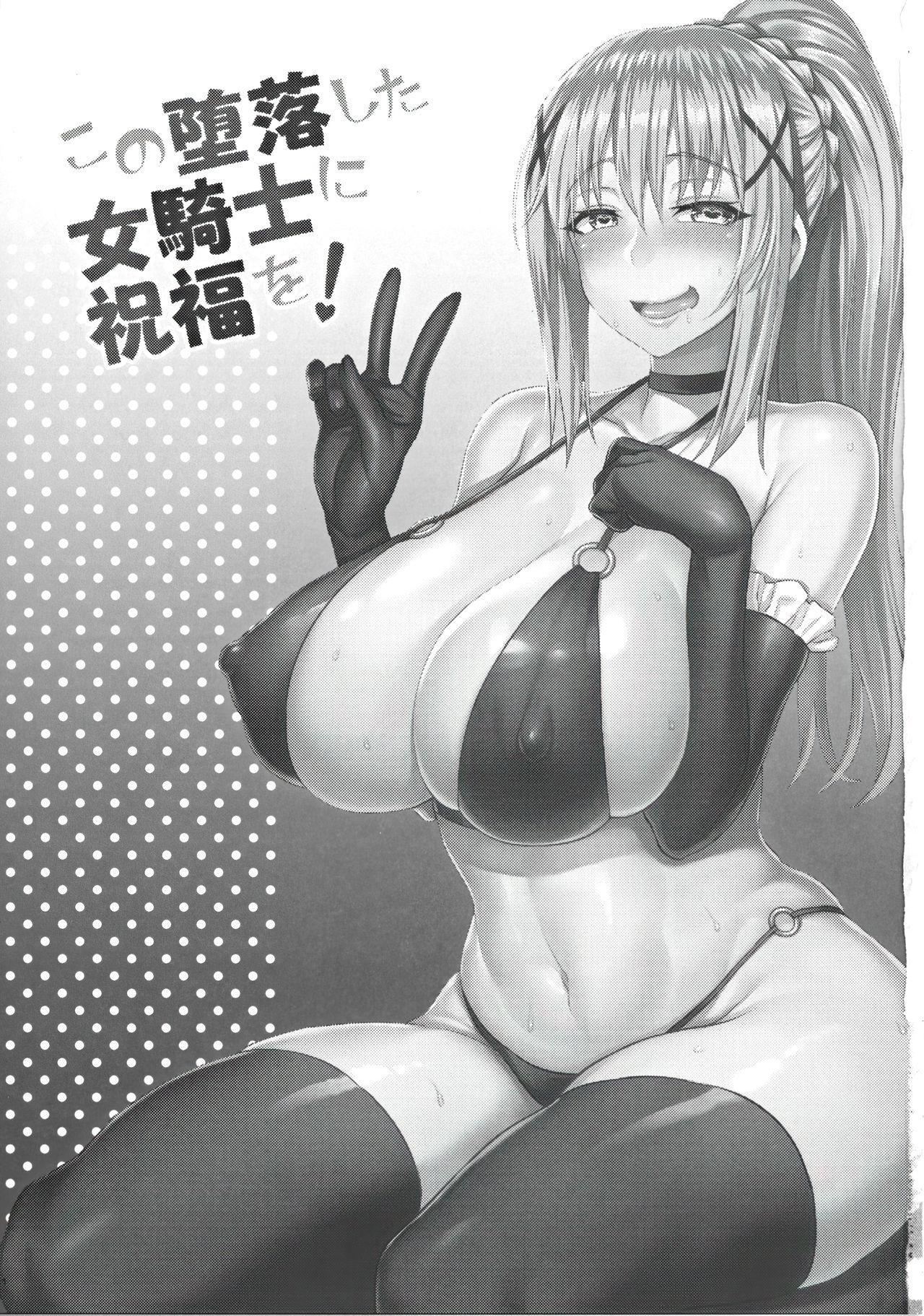 Kono Daraku Shita Onna Kishi ni Syukufuku o! 2