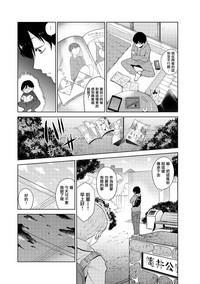 Erohon o Sutetara Konoko ga Tsurechatta!?   黃書釣妹!? Ch. 1 3