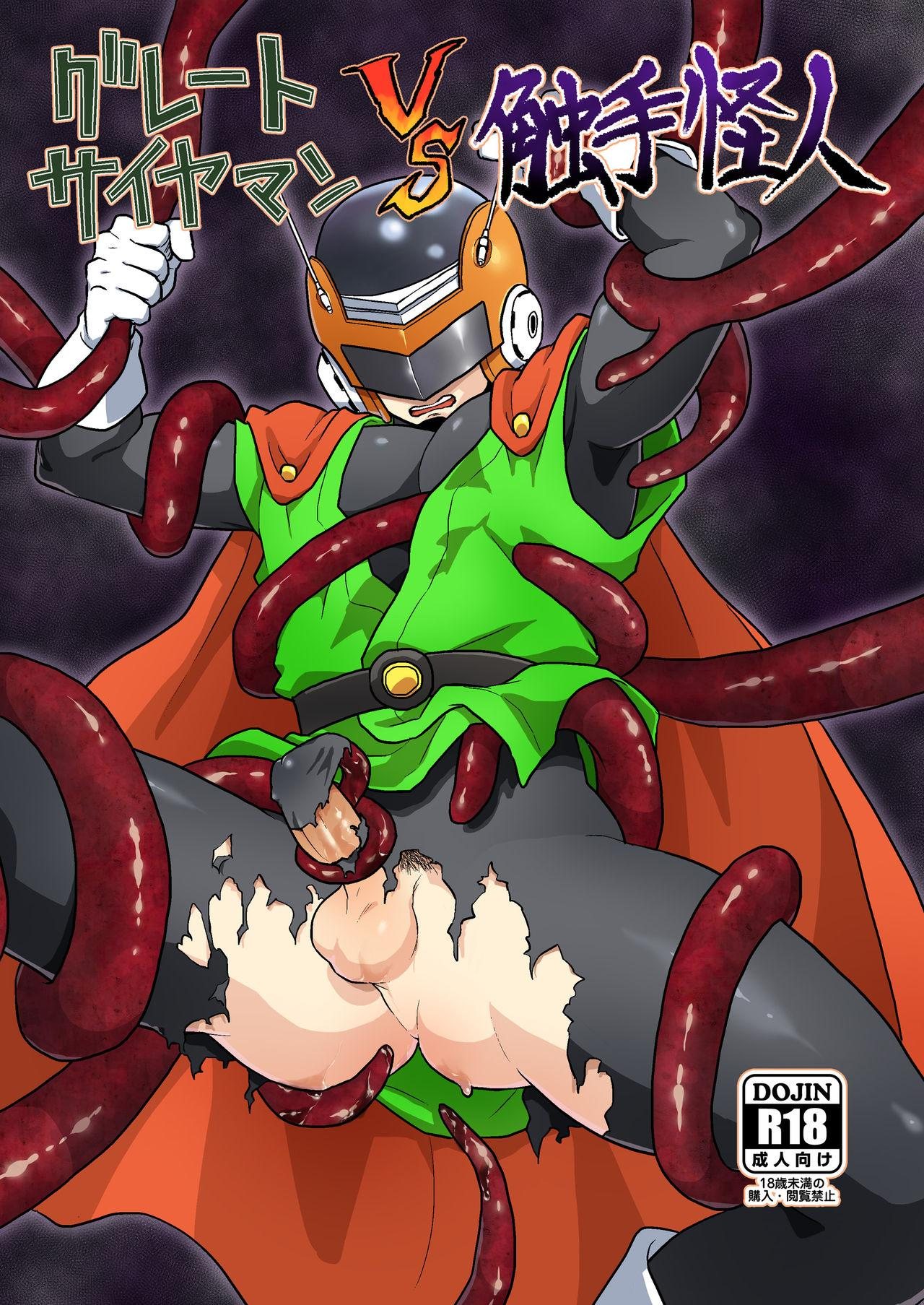 Great Saiyaman vs Shokushu Kaijin 0